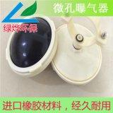 现货供应可变膜片曝气器/微孔曝气器