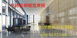 上海机房彩钢板-广州涅磐信息科技