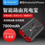 mopoer迈珀X战警WIFI充电宝3G路由器多功能4G上网用礼品移动电源
