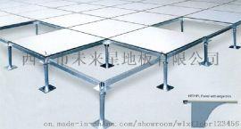 新疆控制室地板|静电地板厂家|pvc防静电地板批发