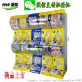 儿童玩具扭蛋机可扫码微信支付电子投币自动贩卖机