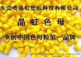 晶虹黄色母
