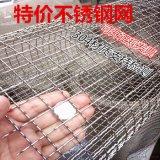 高品质艾利304不锈钢筛网编织网