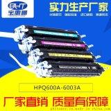原装品质HP6000系列彩色硒鼓 黄金品质 深圳厂家制造