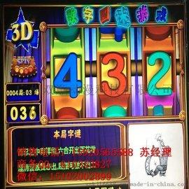 北京昌平快乐3D数字游戏图迷彩票机