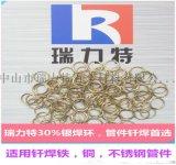 供应瑞力特30%银焊环BAg30C