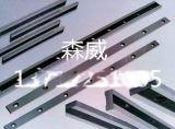 2500型/3200型/4000型剪板机刀片