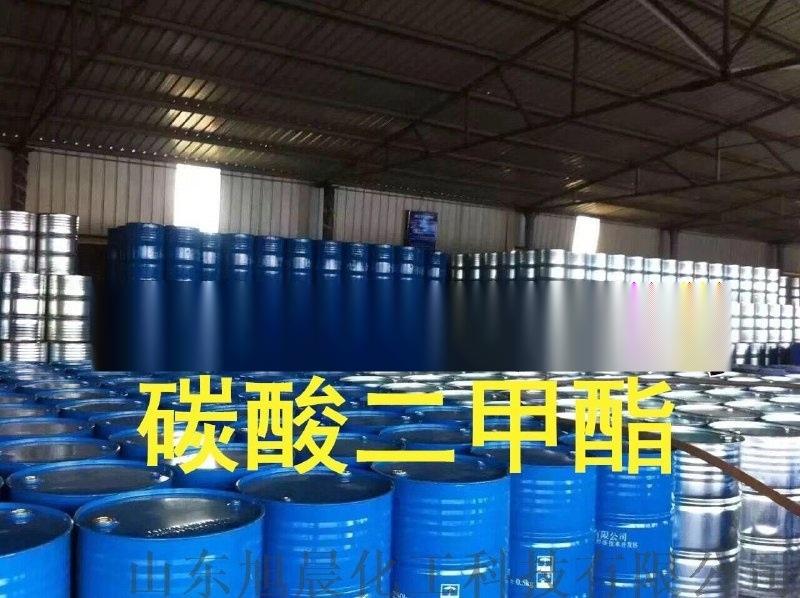 山东碳酸二甲酯生产厂家 齐鲁石化碳酸二甲酯价格