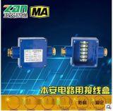 【正安防爆】JHH-2电缆电路用接线盒