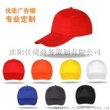 沈陽專業定做廣告帽子,可加印logo
