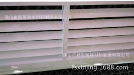 【佛山新景】厂家批发定制各式铝合金遮阳固定活动百叶