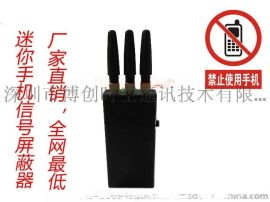 手机信号屏蔽器101M手持迷你型