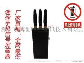手機信號遮罩器101M手持迷你型