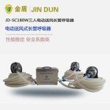 金盾JD-SC180W三人电动送风式长管呼吸器