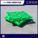 丽水1210九脚网格塑料托盘