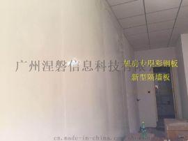 單面石膏板隔牆隔板內含防火材料