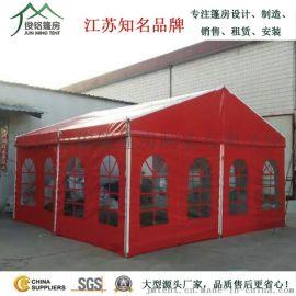 婚庆婚宴篷房酒席帐篷喜蓬饭棚厂家出售