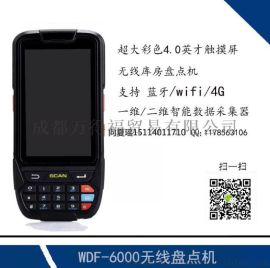 WDF6000PDA(4.0寸)Android 智慧數據採集器/盤點機 手持終端移動pda 手持移動終端