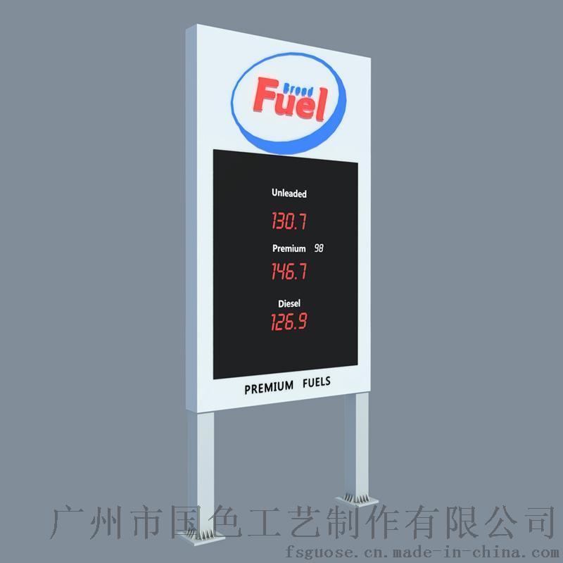 新款户外立柱灯箱 加油站led显示屏 广告指示标牌图片