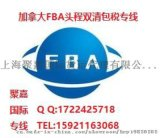 美国亚马逊FBA头程空运入仓 国际空运到美国FBA头程 美国FBA头程双清含税专线空加派