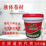 家實多液體卷材新型防水塗料