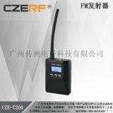 CZE-T200fm发射器 广场舞驾校教学