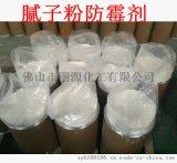 硅藻泥防霉粉末剂 腻子粉涂料防霉剂