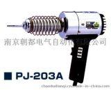 石崎PJ-203A型热风枪5折最低价销售