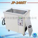 铝丝光纤导管超声波清洗机 (JP-240ST)
