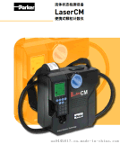 parker流體狀態檢測設備/派克LaserCM便攜式顆粒計數儀