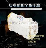 防护耐磨加厚细纱白尼龙棉纱手套线手套厂家防护