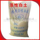 厂家直销活性白土 油脂脱色剂 吸附剂