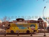 北京大巴车广告/广告展示车/广告宣传车/创意大巴