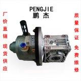 鹏杰PJ4AM配减速机非标叶片式涡轮减速气马达
