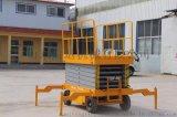 山东启运4米移动剪叉式升降平台QYGTJY0.3-4