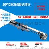 农业灌溉喷枪力胜50PYC24°(加长)