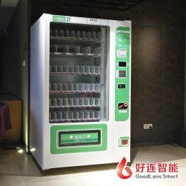好連HL-55D-A-XY 食品綜合自動售貨機