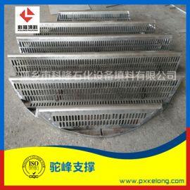 不锈钢驼峰支撑HG/T 21512-95开孔率