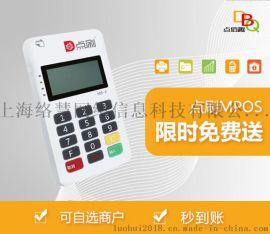 络慧支付:便捷的点刷个人移动蓝牙支付终端MPOS