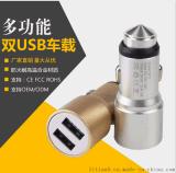 廠家直銷安全錘車充 雙USB接口2.1安車載充電器