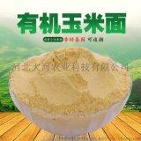 厂家直销 优质玉米面 玉米 有机玉米 非转基因玉米面
