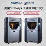 工业级 3D打印机 FDM Stratasys Fortus 450mc 手板模型打印机 3d打印机 工业级