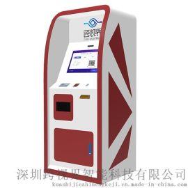 区块链取款机BTM 数字资产交易支付自助终端订制
