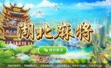 南京明游 武汉棋牌游戏开发 百搭棋牌公司被上亿元收购