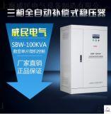 威民厂家直销380v三相大功率全自动补偿式SBW100KW/KVA交流稳压器