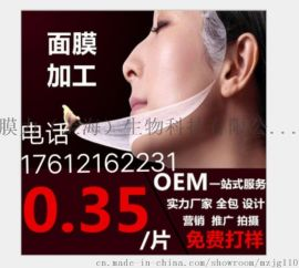 上海面膜代工厂家 专业OEM加工