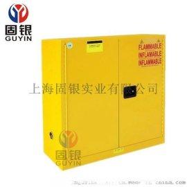 固銀30加侖化學品安全櫃 防火防爆櫃 危化品存儲櫃