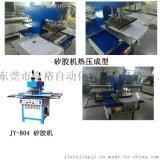 硅胶压花设备厂家-供应硅胶商标压花机