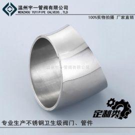 不锈钢卫生级30°度焊接弯头冲压内外抛光镜面管件