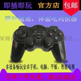 锐航鑫RH-B3电脑智能电视安卓手机无线游戏手柄